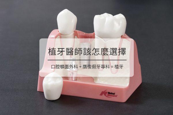 [專訪] 植牙要找哪位醫師? 植牙=假牙專科+口腔外科