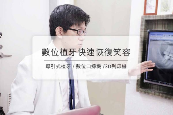 [新竹植牙] 品御牙醫李俊瑩醫師:「導引式微創植牙讓手術更流暢」