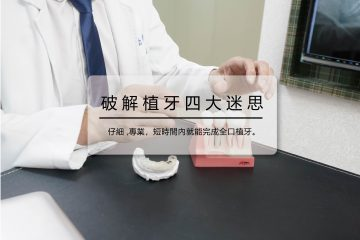 李俊瑩醫師破解植牙四大迷思,告訴你全口重建可選All-on-4