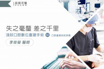 淺談口腔數位重建手術 (二)口腔重建前準備