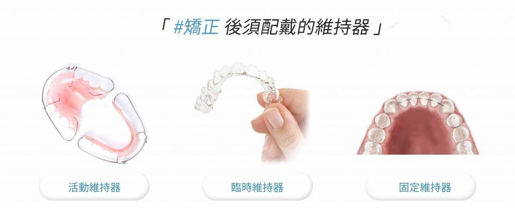 牙齒矯正後需配戴維持器