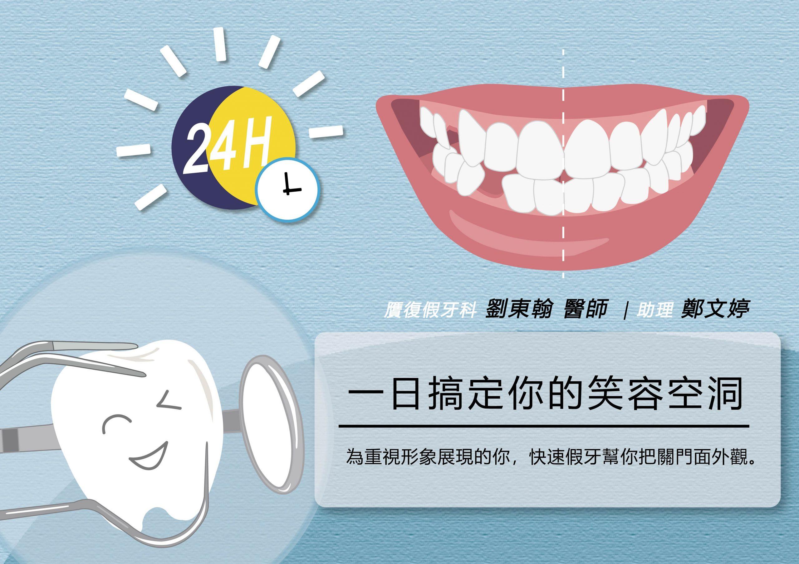 一日假牙的生產過程