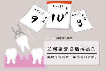 [ 新竹牙科 ] 預防牙齒老化,延長牙齒生命週期