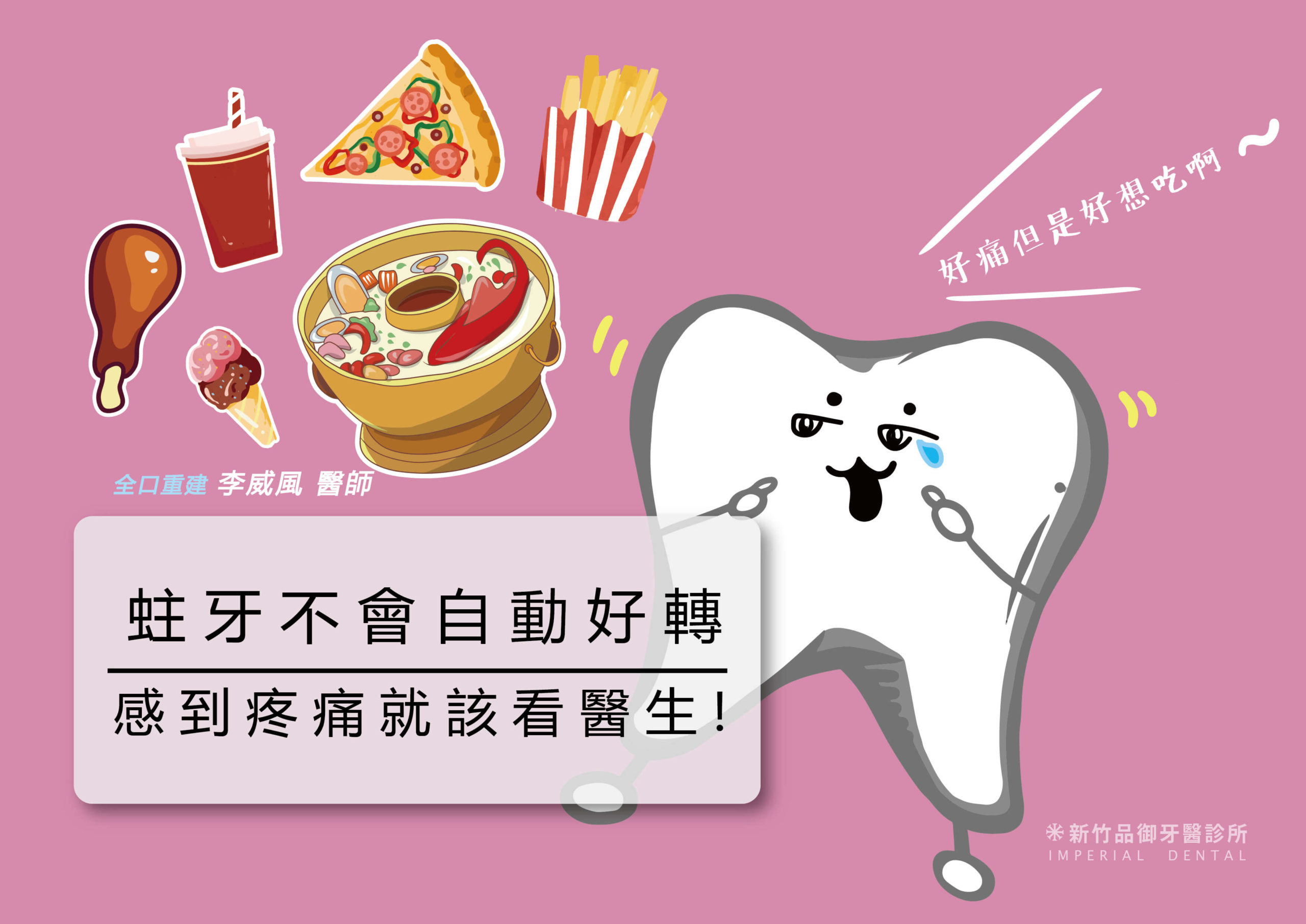 蛀牙痛吃不了美食