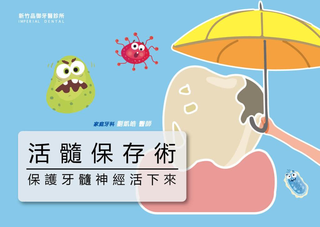活髓保存術像牙齒的小雨傘