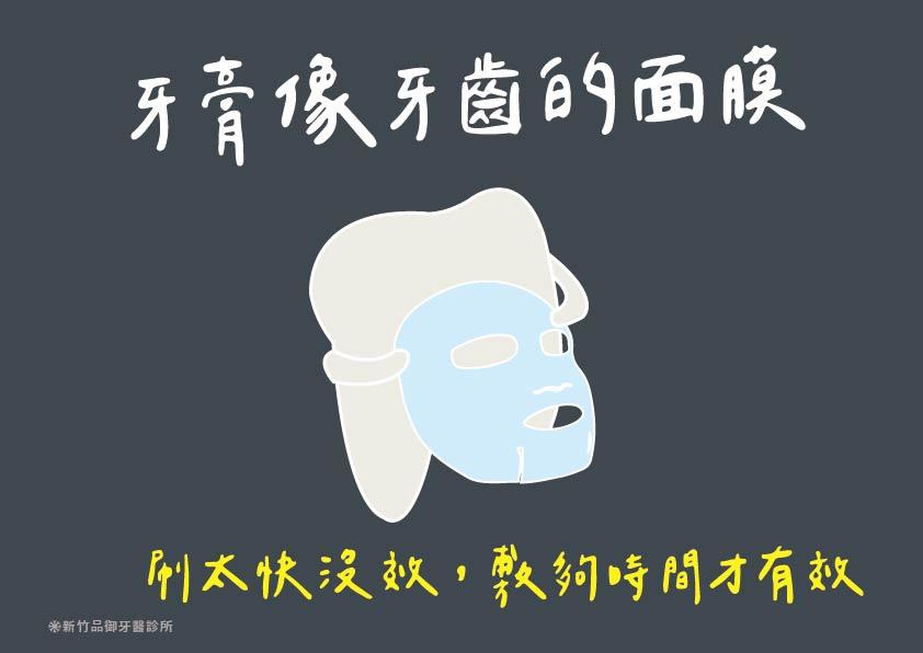 牙膏就像牙齒的面膜