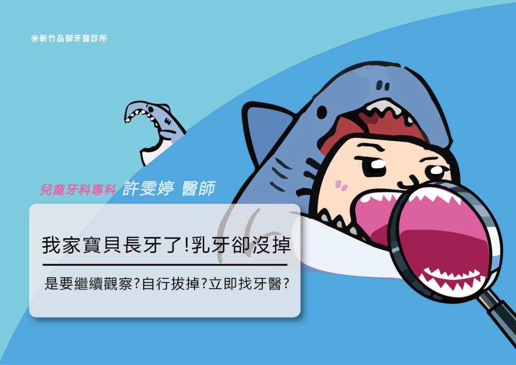 Shark Teeth 長牙的夢靨!孩子下顎有雙排牙?
