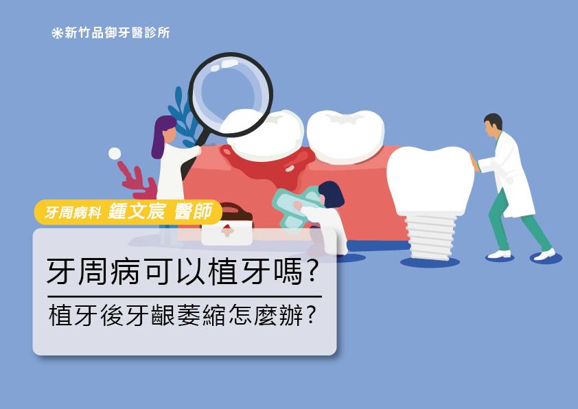 植牙後牙齦萎縮怎麼辦